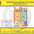 1 комн квартира ЖК Французский квартал 46м2