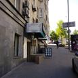 Предлагается офис в центре столицы
