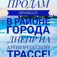 ПРОДАМ ПРОМБАЗУ В Р_Н Криворожской трассы!