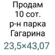 Продам участок 10 сот. с 3-х ст. входом возле парка Гагарин.