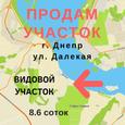 Продам ВИДОВОЙ участок за ж/м Победа (ул. Далекая)