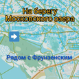 участок рядом с Фрунзенским. Берег Московского озера.