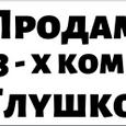Продам  3-х ком. Глушко / Пл. Независимости . Киевский рынок