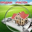 Продам участок 7 соток в районе Гагарина, Подстанции, ТРЦ Да