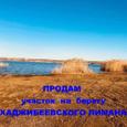 Продам земельный участок, 70сот Хаджибеевский лиман