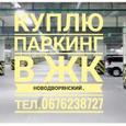 Куплю паркинг  в жк Новодворянский .