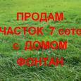 Продам участок 7 соток с домом, Фонтан, ул Китобойная – План